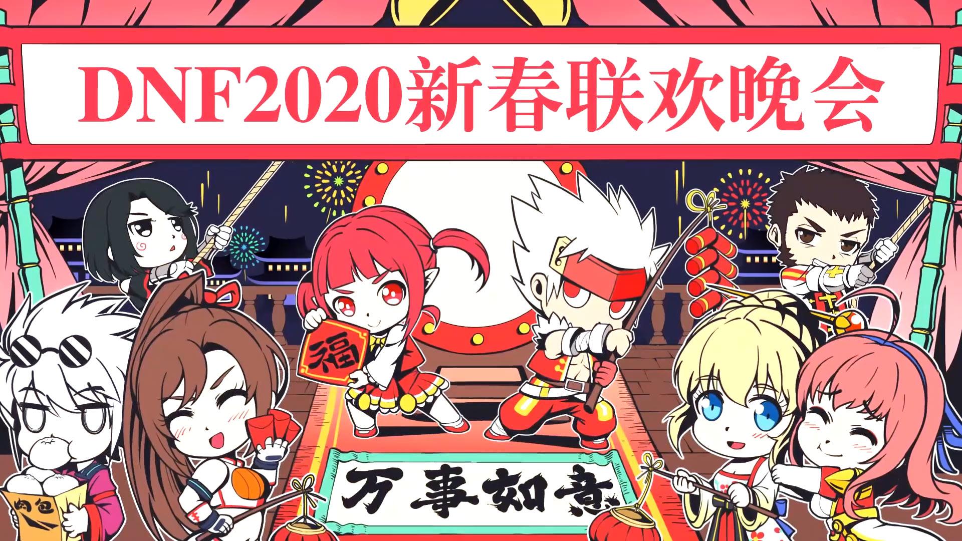 迈向新征程《DNF》2020新春晚会风靡网络
