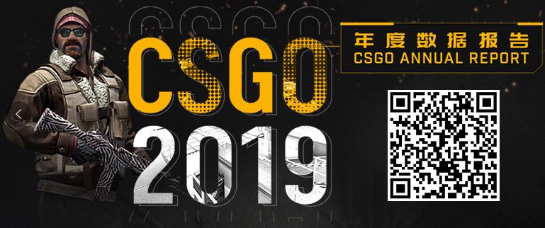 2019CSGO年度数据报告上线 查看你的年度高光时刻!