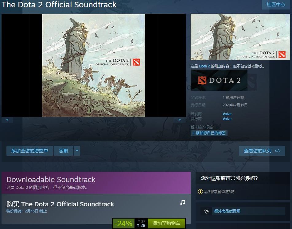 战歌响起 《DOTA2》原声音轨上架Steam售价28元