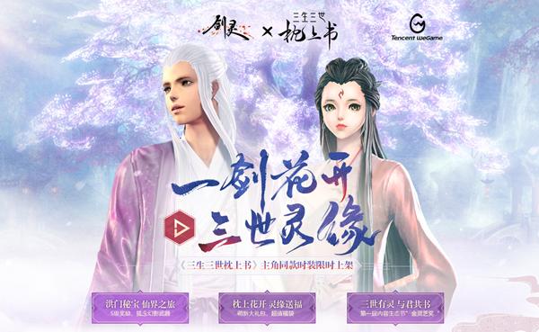 《剑灵》X《三生三世枕上书》 浪漫情人节版本甜蜜来袭