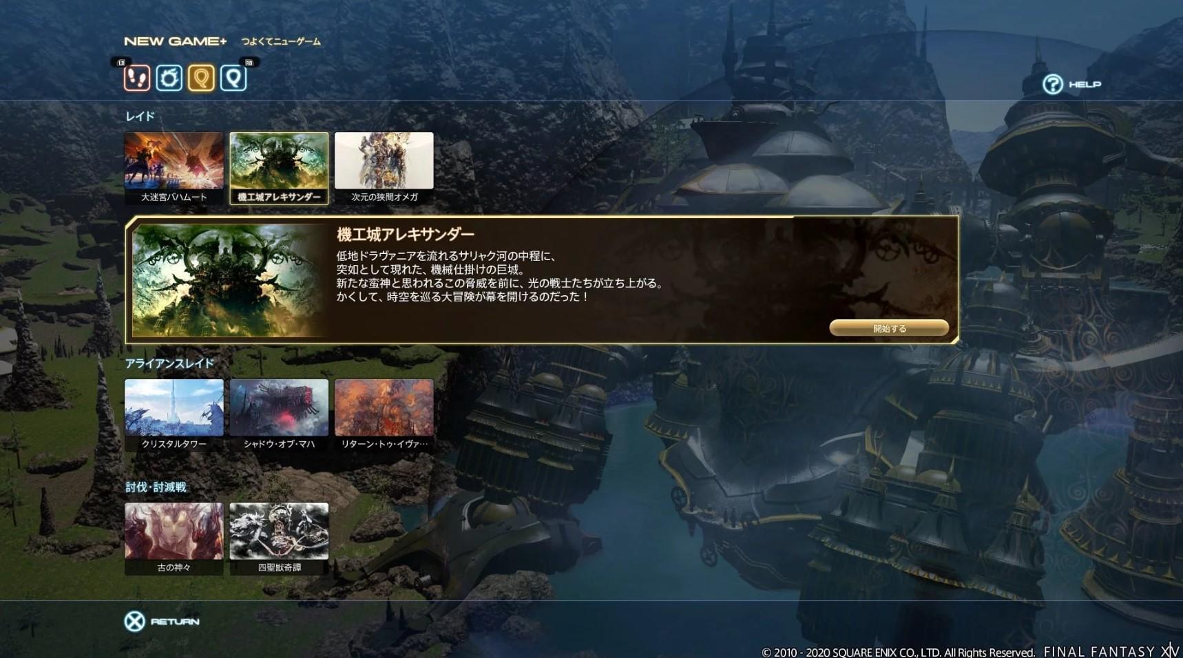 """《最终幻想14》""""暗影之逆焰""""国际服5.2更新截图"""