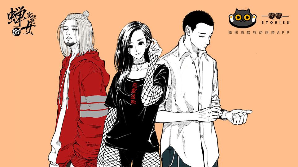 一零零一:鉴渣神器!百亿人气漫画《蝉女》改编互动小说情人节上线
