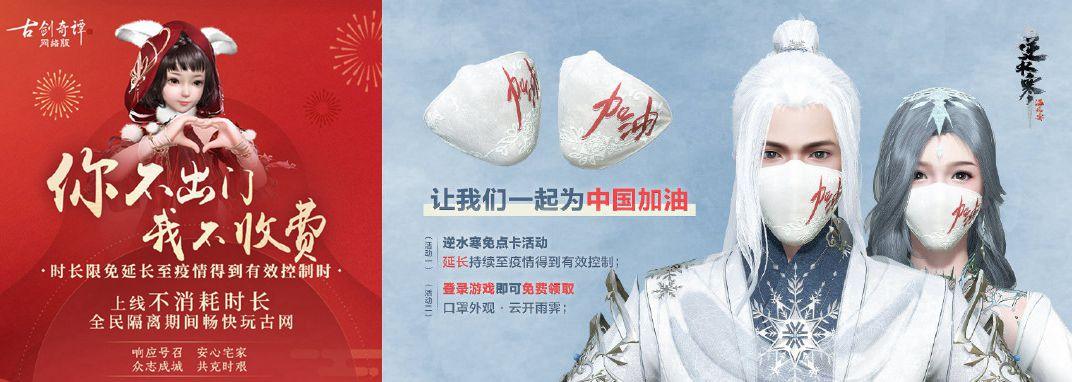 《剑网3》免点卡时间延长至3月 已赠送月卡1亿余元