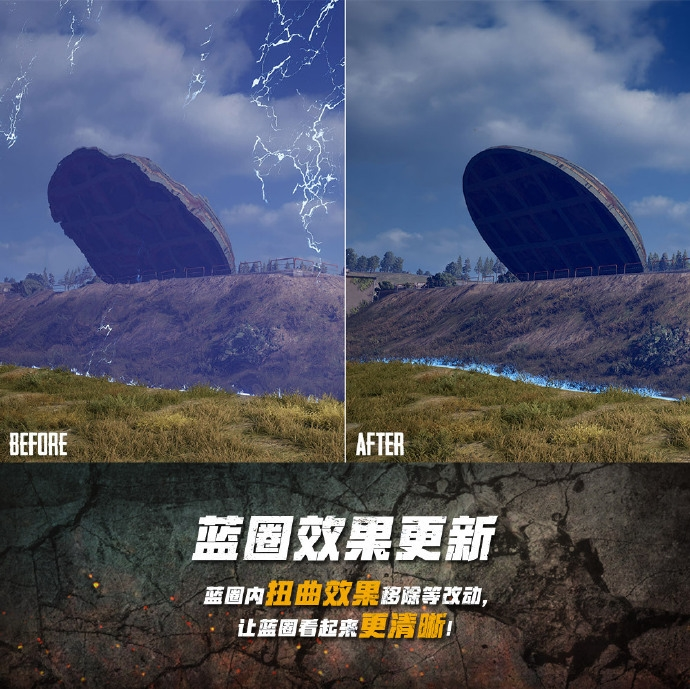 《绝地求生》更新 蓝圈效果大变 玩家:终于不瞎了