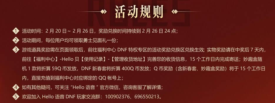 """发一本""""一口气撸光DNF的各种奖励""""的秘籍,懂的都懂"""