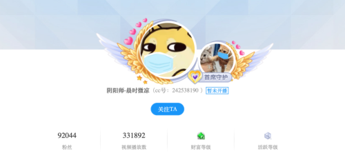 网易cc主播晨时微凉:长路漫漫,感恩粉丝