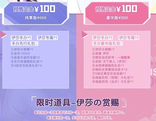 《300英雄》300娘伊莎手办预售正式开启!