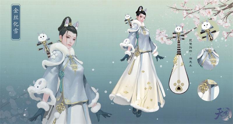 绫罗香暖,花开二月 《天下3》春色时装上新!