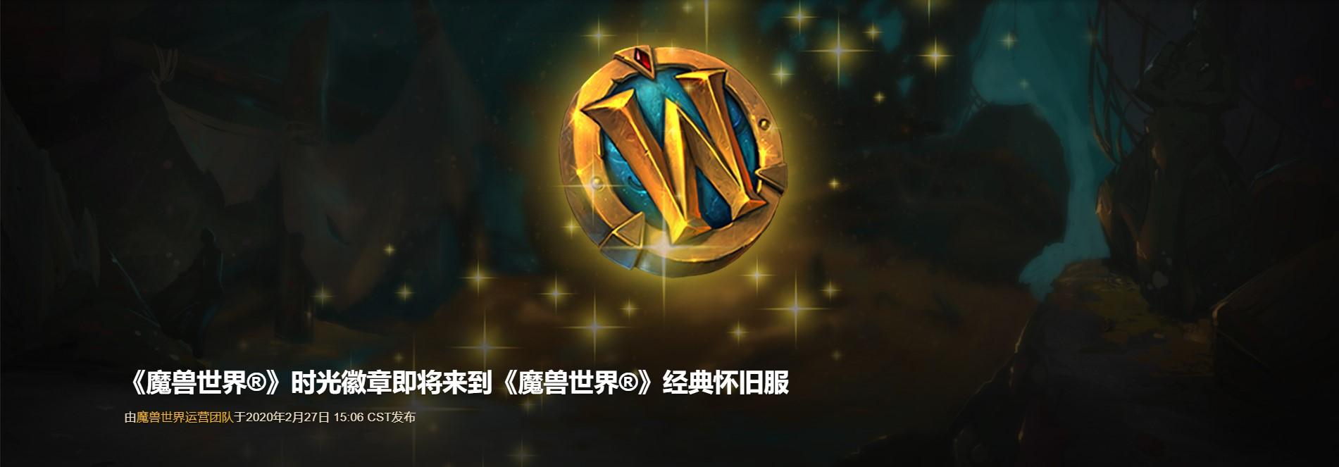时光徽章将加入《魔兽世界》怀旧服 用游戏时间换金币