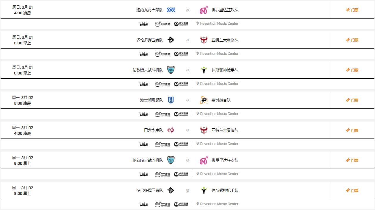 CC直播预热新一周守望先锋联赛赛程,韩国赛区遭取消