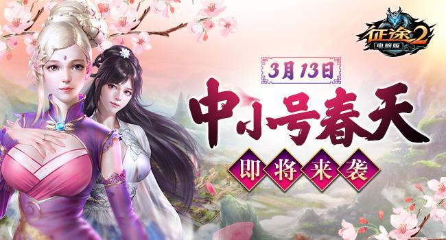 《征途2》2020中小号春天资料片3月13日上线!