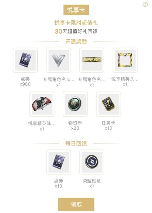 心悅俱樂部App,騰訊游戲官方福利平臺