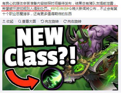 《炉石传说》新职业惨遭曝光 爆料者是否应受惩罚?
