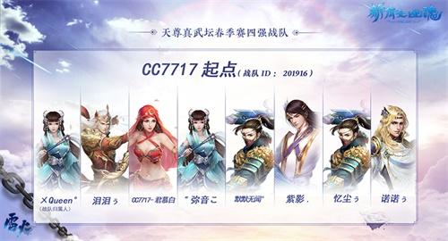 豪强产生!《新倩女幽魂》2020天尊春季赛四强出炉!