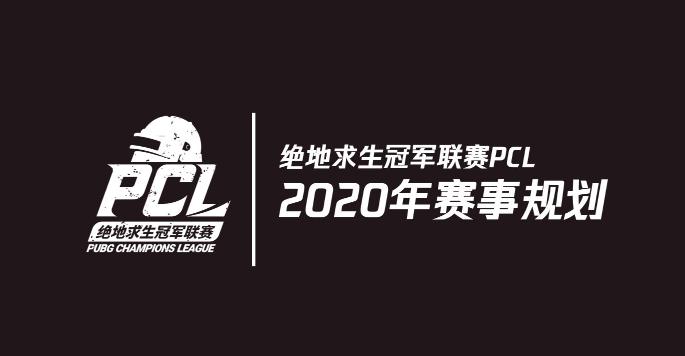 """蓄力2020,奇迹延续——""""绝地求生""""2020年赛事详解"""
