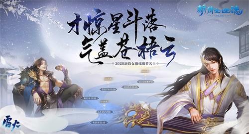 卡盟游戏最新新闻:倩女男子图鉴!《新倩女幽魂》幽梦名士选手展示