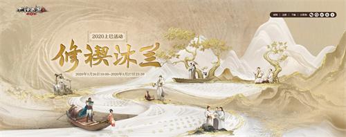卡盟游戏最新新闻:《大话西游2》修禊沐兰踏新春,上巳节活动来袭