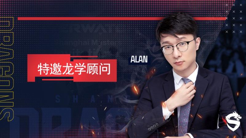 变化与机遇——上海龙之队2020赛季开赛前瞻