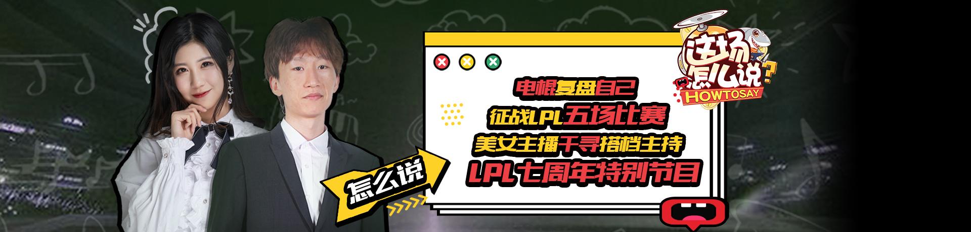 游戏资讯:斗鱼电棍复盘LPL比赛!搭档千寻主持《这场怎么说》