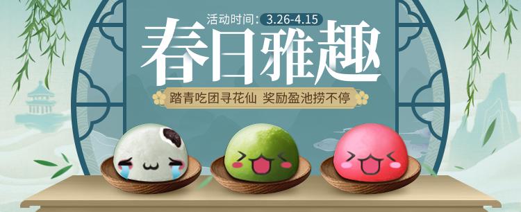 游戏资讯:《新天龙八部》清明锦食藏惊喜,春日雅趣送好礼