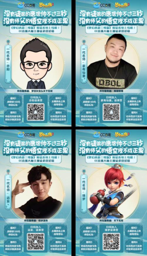 《梦幻西游三维版》师徒系统上线,CC大咖主播徒弟营招募!