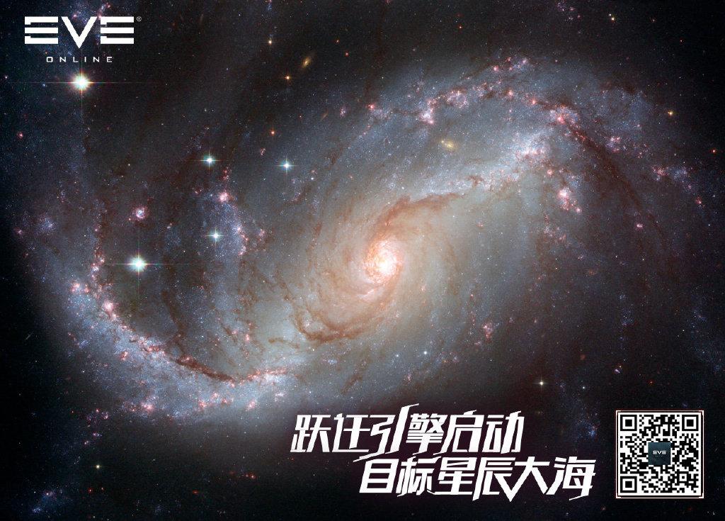 《EVE Online》国服将于4月7日正式开测 付费不删档!