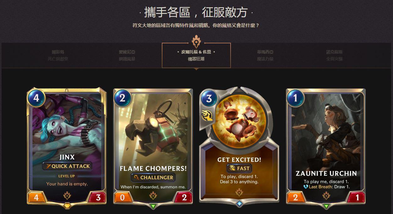 拳头《符文大地传说》宣传CG 盖伦剑姬屠龙之旅