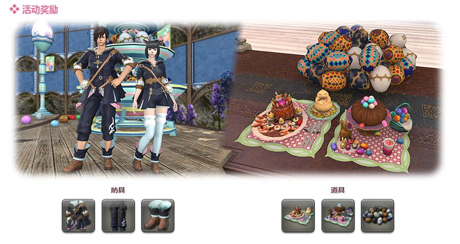 参与彩蛋狩猎!《最终幻想14》猎蛋节今日正式开启