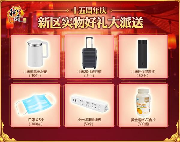 """《征途》""""狂欢十五周年""""新区今日火爆上线!"""