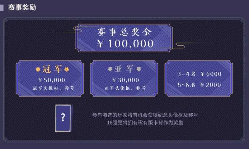 网易电竞NeXT《阴阳师:百闻牌》弈界方闻春季赛邀您参赛!