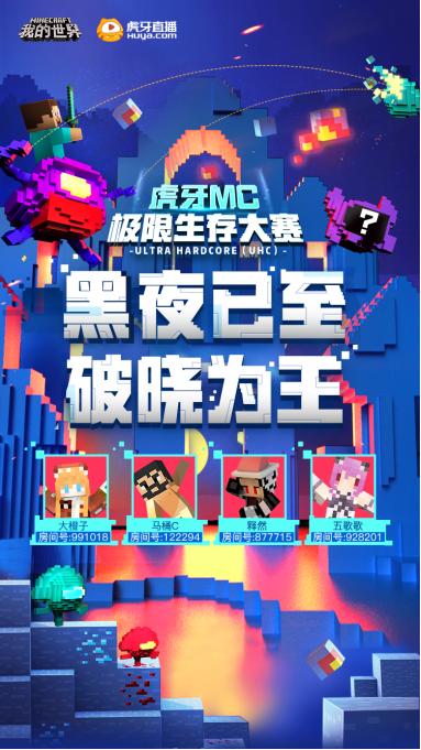 """玩MC也能""""吃鸡""""?虎牙首届UHC极限生存大赛5月1号开战!"""