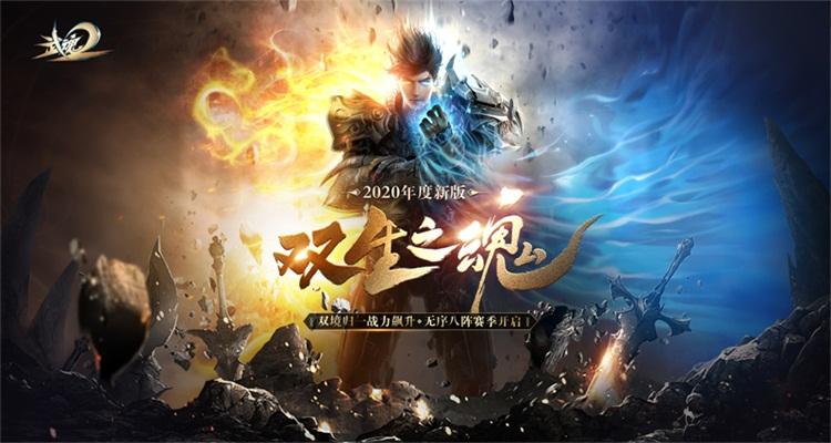 八阵相争全新赛季开启 《武魂2》全新天梯PVP燃爆开战