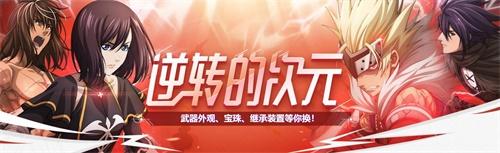 DNF新版本上线,动画第四集免费上映