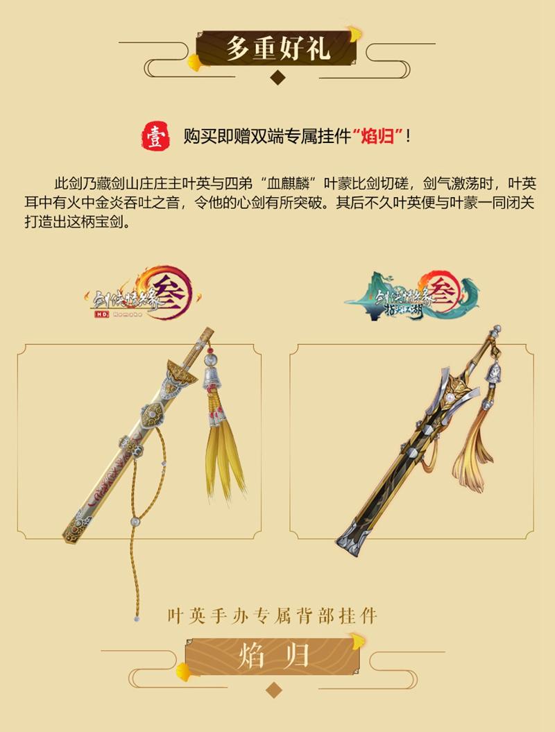 悟无上心剑之意 《剑网3》叶英典藏手办今日开售
