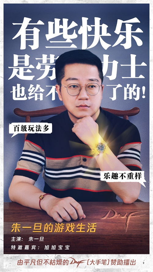朱一旦的游戏生活系列海报发布 《DNF》十二周年