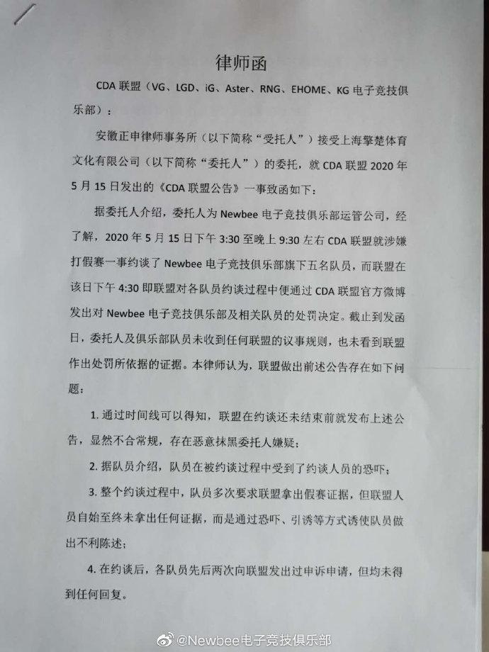Newbee战队称受到恶意对待 向CDA联盟发出律师函
