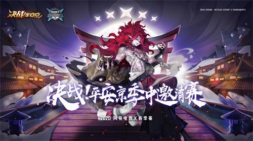 网易电竞NeXT《决战!平安京》季中邀请赛,八强诞生!