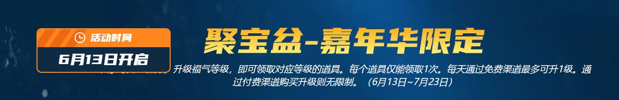 《CF》6月13日聚宝盆嘉年华限定活动