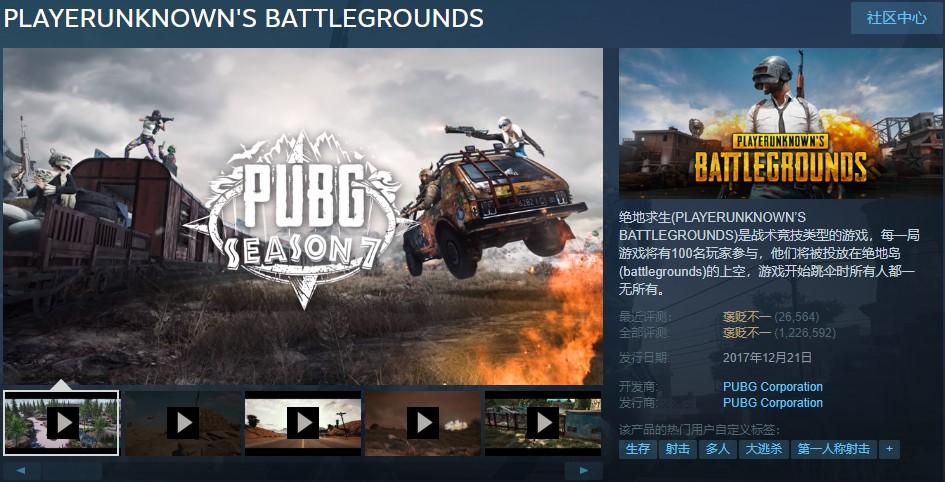 《绝地求生》Steam免费体验现已开启 半价优惠4