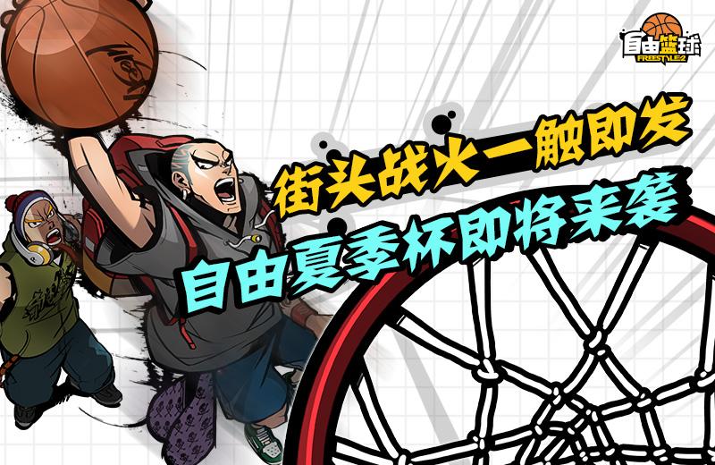 街头战火一触即发 《自由篮球》自由夏季杯即将