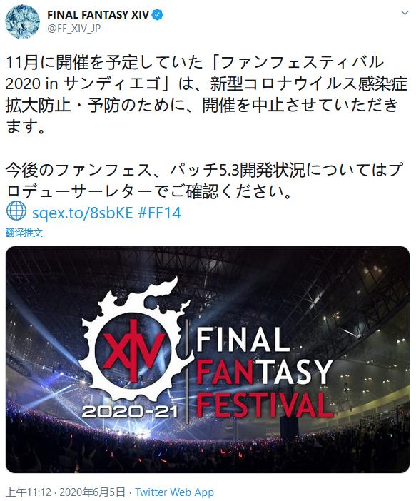 """《最终幻想14》宣布取消""""粉丝庆典圣迭戈站""""活"""