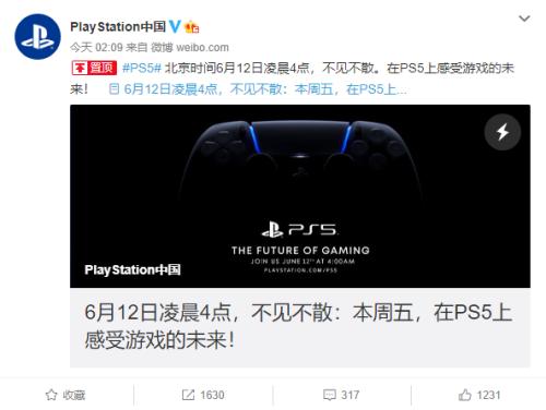 终于来了 6月12日索尼PS5发布会 UU加速器与你不见不散
