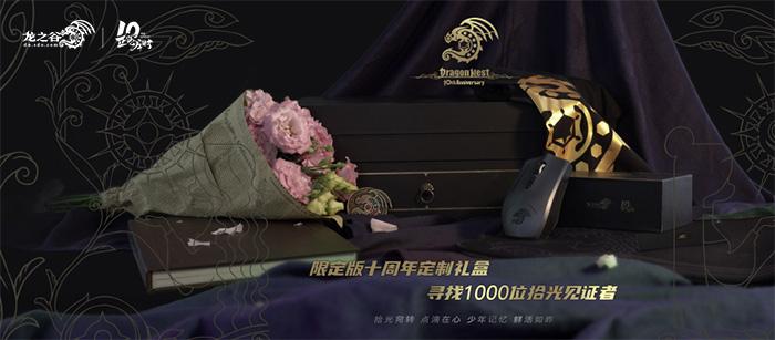 《龙之谷》十周年限定礼盒曝光!寻找1000位拾光见证者