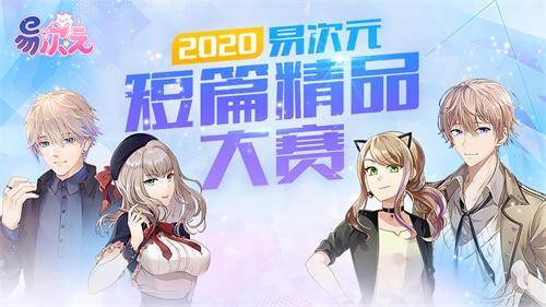 《【万和城代理注册】为想象插上翅膀,2020易次元短篇精品大赛正式启动》