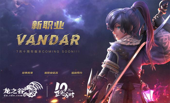 《龙之谷》今日版本更新!新职业CG预告片首曝