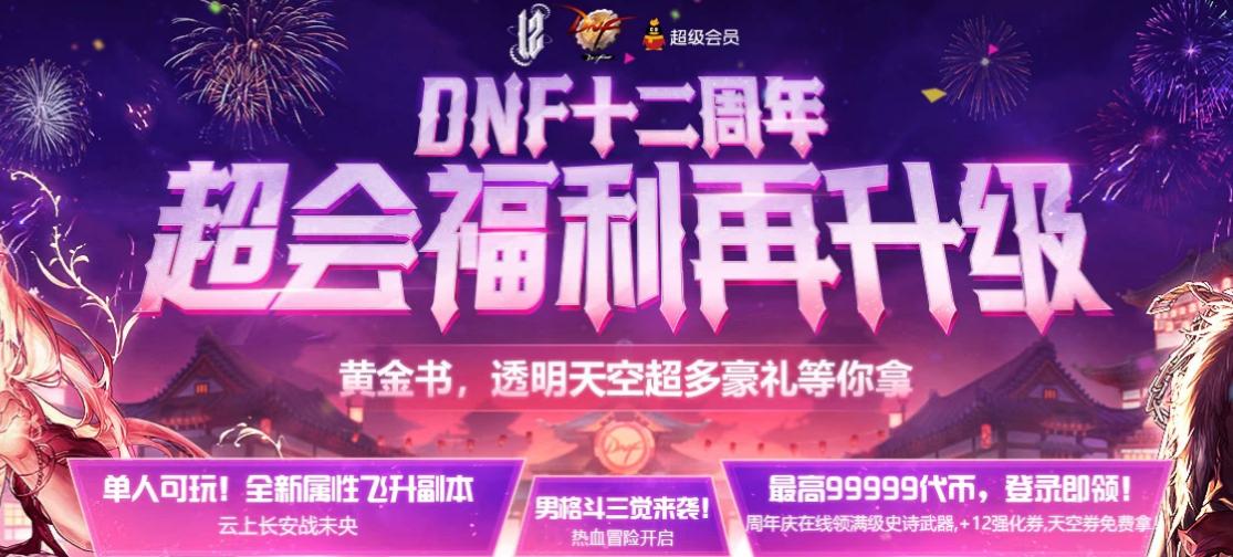 《DNF》十二周年超会福利再升级活动