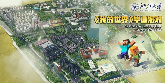 浙江大学现身像素世界,《我的世界》虚拟毕业派对圆满落幕!
