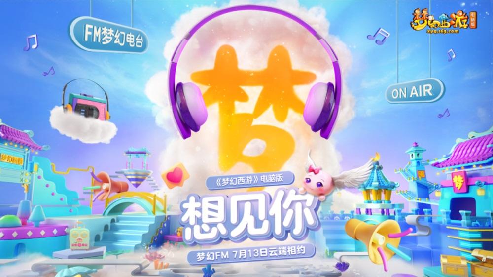 云端相约!梦幻西游首档玩家互动交流电台即将上线