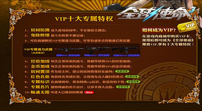 《全球使命3》超能暴君免费拿!VIP豪礼大乐透