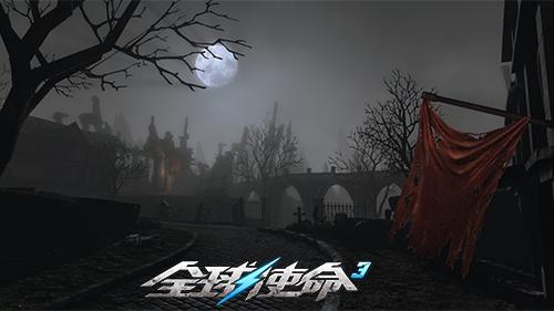 《全球使命3》严守最终防线血色教堂火力全开